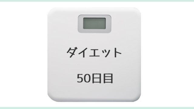 ダイエット記録50日目のアイキャッチ画像