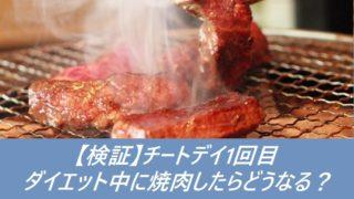 ダイエット中に焼肉