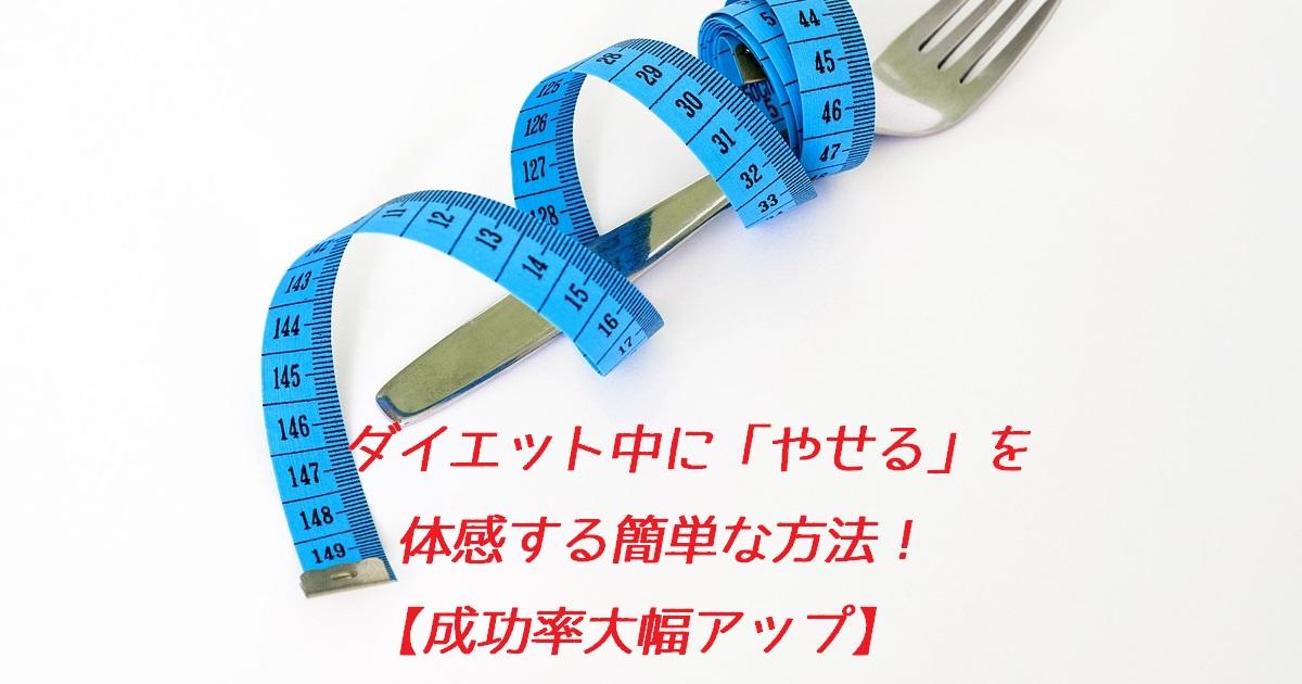 ダイエット中に「やせる」を体感する簡単な方法!【成功率大幅アップ】のアイキャッチ画像