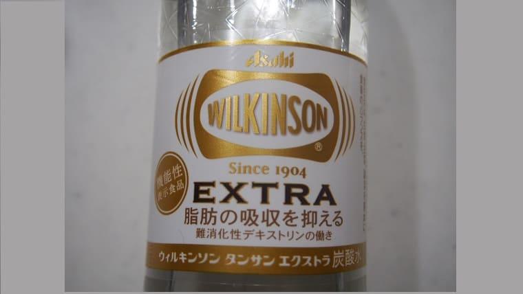 ウィルキンソンタンサンエクストラ