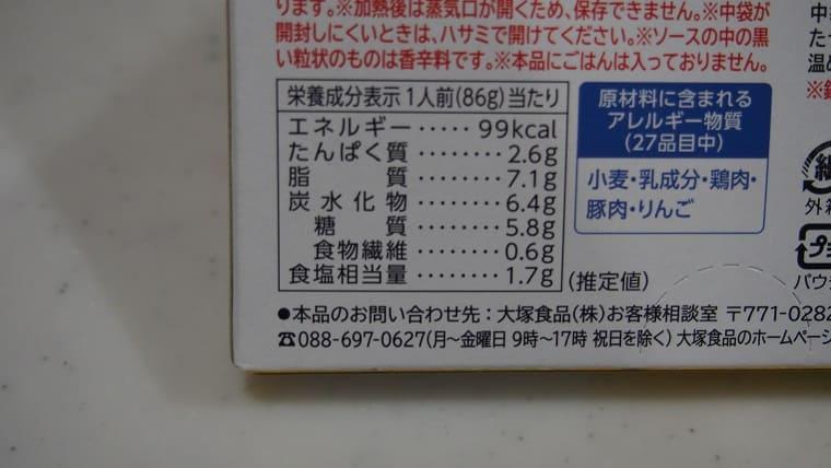 マイサイズチーズリゾット成分表