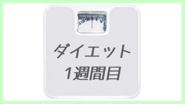 ダイエット1週間目