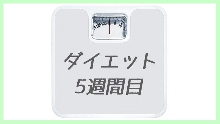 ダイエット5週間目