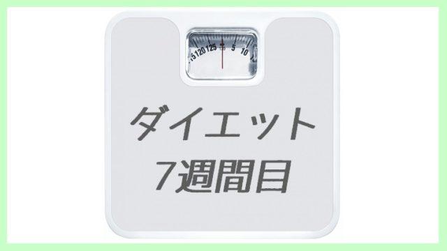 ダイエット7週間目