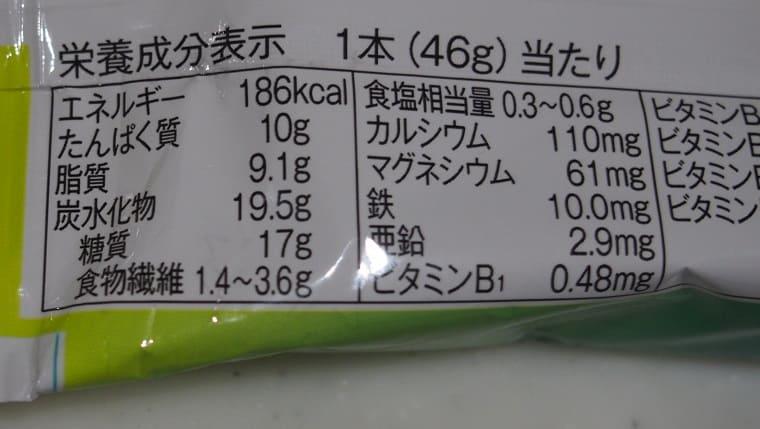 プロテインバーの栄養成分表示
